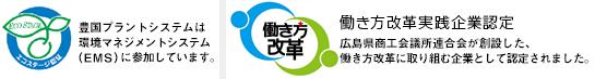 豊国プラントシステムは環境マネジメントシステム(EMS)に参加しています。
