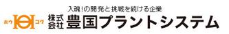 株式会社豊国プラントシステム